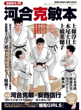 河合克敏本 (SHONEN SUNDAY COMICS SPECIAL)(少年サンデーコミックススペシャル)