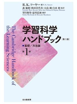 学習科学ハンドブック 第1巻 基礎/方法論