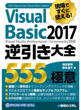 現場ですぐに使える!Visual Basic 2017逆引き大全555の極意
