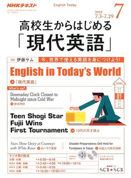 ラジオ高校生からはじめる「現代英語」 2018年 07月号 [雑誌]