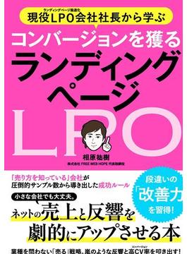 現役LPO会社社長から学ぶ コンバージョンを獲る ランディングページ