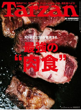 "Tarzan (ターザン) 2018年 6月14日号 No.742 [カラダとココロが歓喜する""最強の肉食""](Tarzan)"