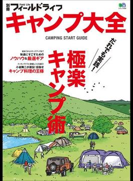 別冊フィールドライフ キャンプ大全