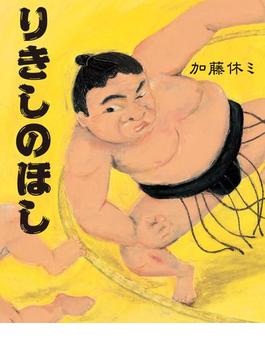 りきしのほし(こどもプレス)