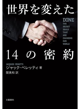 世界を変えた14の密約(文春e-book)