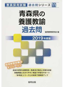 青森県の養護教諭過去問 2019年度版