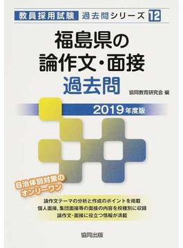 福島県の論作文・面接過去問 2019年度版