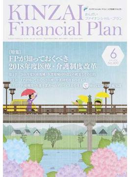 KINZAI Financial Plan No.400(2018.6) 〈特集〉FPが知っておくべき2018年度医療・介護制度改革