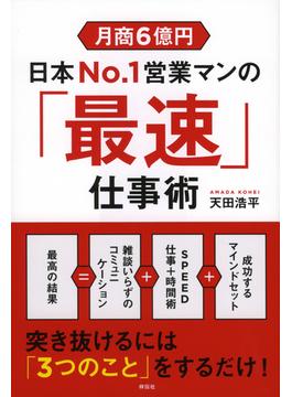 月商6億円日本No.1営業マンの「最速」仕事術