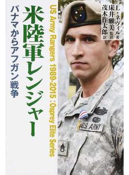 米陸軍レンジャー パナマからアフガン戦争