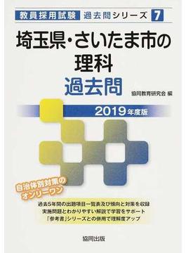埼玉県・さいたま市の理科過去問 2019年度版