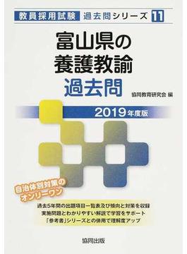 富山県の養護教諭過去問 2019年度版