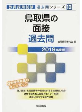 鳥取県の面接過去問 2019年度版