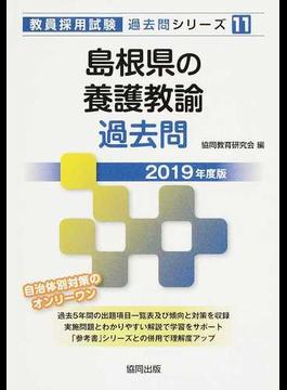 島根県の養護教諭過去問 2019年度版