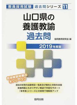 山口県の養護教諭過去問 2019年度版
