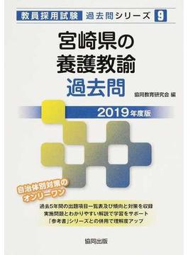 宮崎県の養護教諭過去問 2019年度版