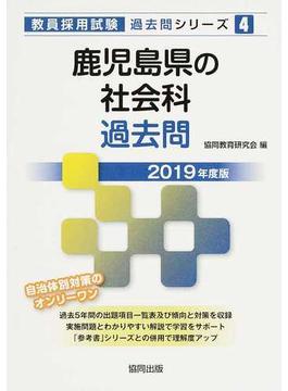 鹿児島県の社会科過去問 2019年度版