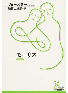 モーリス(光文社古典新訳文庫)