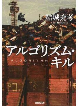 アルゴリズム・キル(光文社文庫)