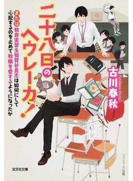 二十八日のヘウレーカ! または教育実習生加賀谷貴志は如何にして心配するのを止めて教職を愛するようになったか(光文社文庫)