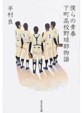 僕らの青春 下町高校野球部物語(光文社文庫)