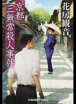 京都三無常殺人事件(光文社文庫)