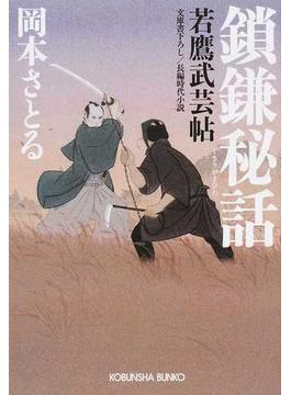 鎖鎌秘話 若鷹武芸帖 文庫書下ろし/長編時代小説(光文社文庫)