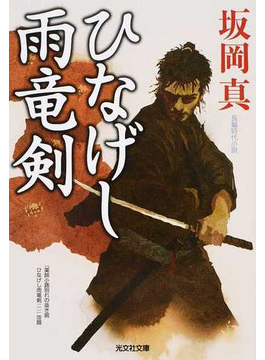 ひなげし雨竜剣 長編時代小説(光文社文庫)