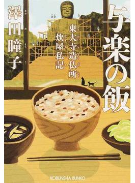 与楽の飯 東大寺造仏所炊屋私記(光文社文庫)