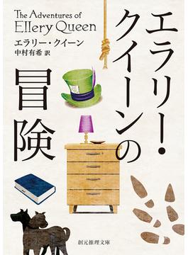 エラリー・クイーンの冒険(創元推理文庫)