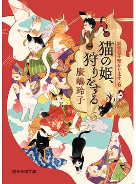猫の姫、狩りをする(創元推理文庫)