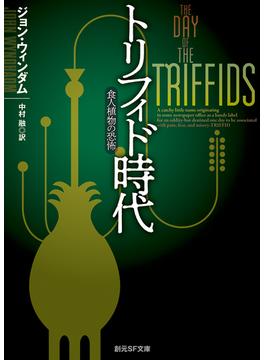 トリフィド時代 食人植物の恐怖(創元SF文庫)