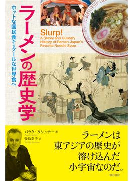 ラーメンの歴史学 ホットな国民食からクールな世界食へ