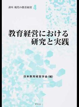 講座現代の教育経営 4 教育経営における研究と実践