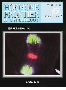 HORMONE FRONTIER IN GYNECOLOGY Vol.25No.2(2018−6) 特集・子宮筋腫のすべて
