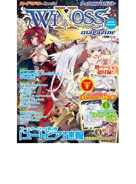 ウィクロスマガジン 2018Summer(ホビージャパンMOOK)