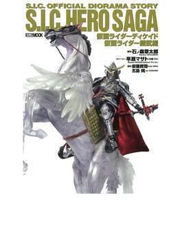 S.I.C.HERO SAGA 仮面ライダーディケイド/仮面ライダー鎧武編(ホビージャパンMOOK)