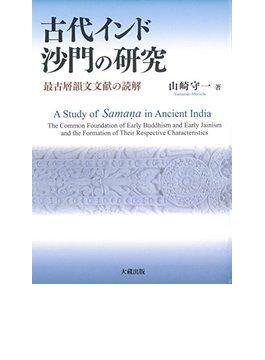 古代インド沙門の研究 最古層韻文文献の読解