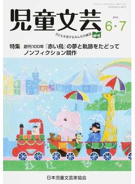 児童文芸 第64巻第3号(2018年6−7月号) 創刊一〇〇年『赤い鳥』の夢と軌跡をたどって ノンフィクション競作