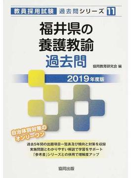 福井県の養護教諭過去問 2019年度版