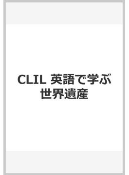 CLIL 英語で学ぶ世界遺産