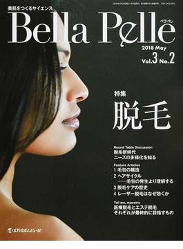 Bella Pelle 美肌をつくるサイエンス Vol.3No.2(2018MAY) 特集脱毛
