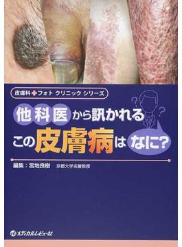 他科医から訊かれるこの皮膚病はなに?