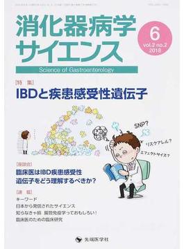 消化器病学サイエンス vol.2no.2(2018−6) 特集IBDと疾患感受性遺伝子