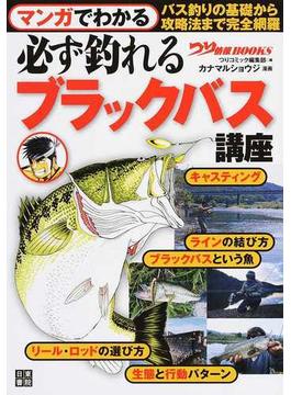 マンガでわかる必ず釣れるブラックバス講座 (つり情報BOOKS)
