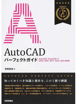 AutoCADパーフェクトガイド AutoCAD/AutoCAD LT 2019/2018/2017/2016/2015対応版