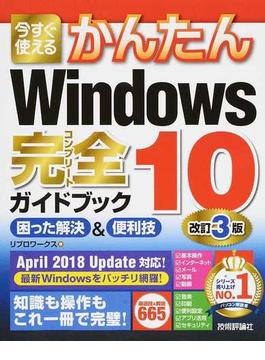 今すぐ使えるかんたんWindows 10完全ガイドブック困った解決&便利技 改訂3版
