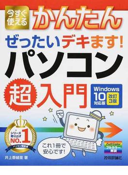 今すぐ使えるかんたんぜったいデキます!パソコン超入門 Windows 10対応版 改訂3版