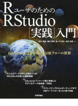 RユーザのためのRStudio〈実践〉入門 tidyverseによるモダンな分析フローの世界