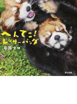 へんてこ!レッサーパンダ